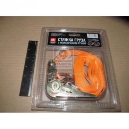 Стяжка груза 0.5t. 25mm.x6m.0.5+5.5 металлическая ручка блистер DK-3937